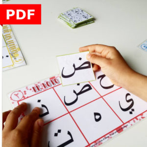loto des lettres arabes alphabet arabe langue arabe maternelle jeu arabe ief