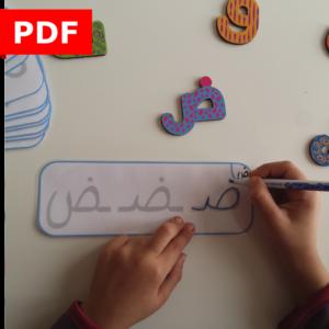 J'écris les lettres entrainement écriture arabe atelier langue arabe ief maternelle